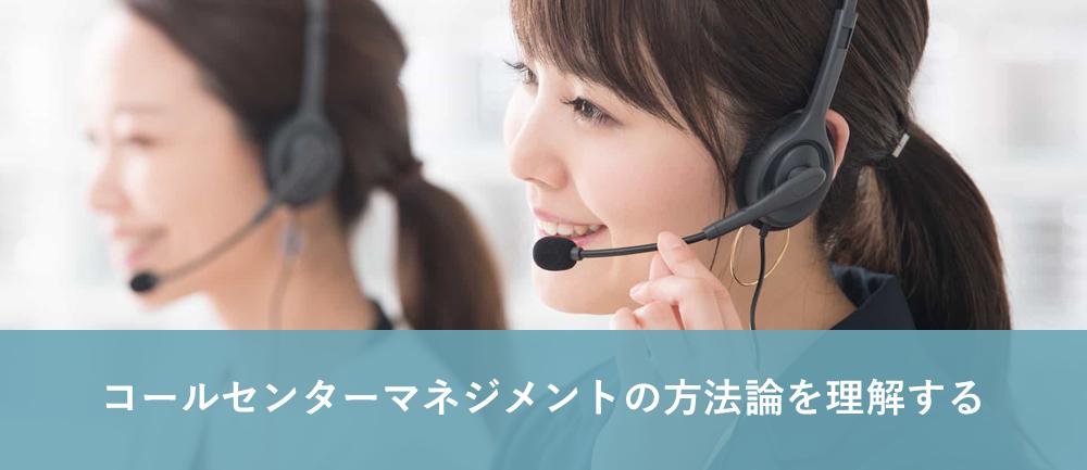 コールセンターSV研修