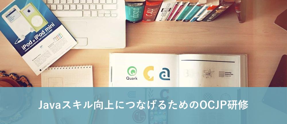 OCJP(Oracle Java認定資格)研修