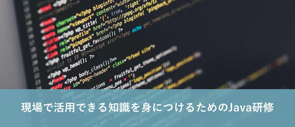 Java研修