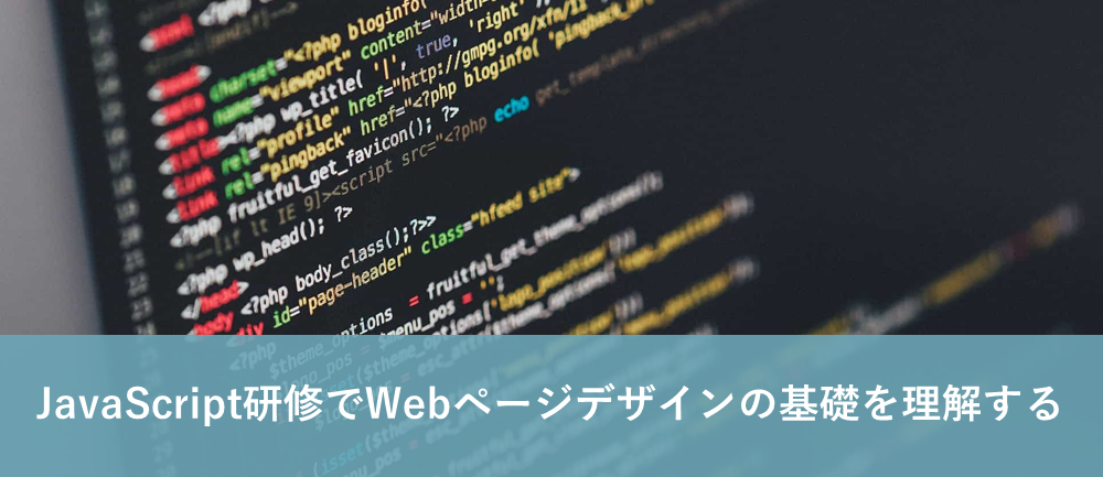 JavaScript研修