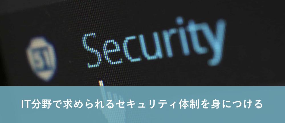 ITセキュリティ研修