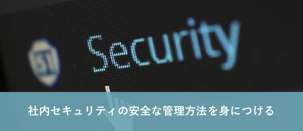 情報セキュリティ管理研修