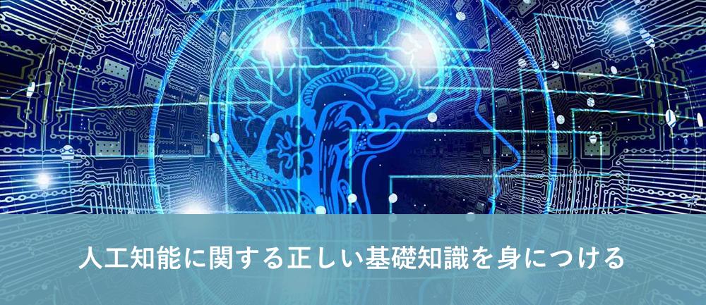 人工知能( AI)基本研修