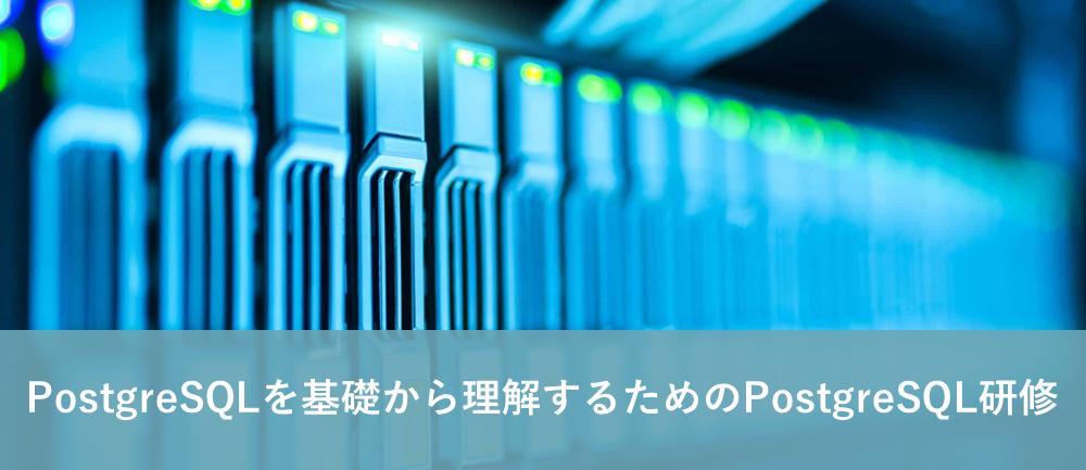 PostgreSQL研修