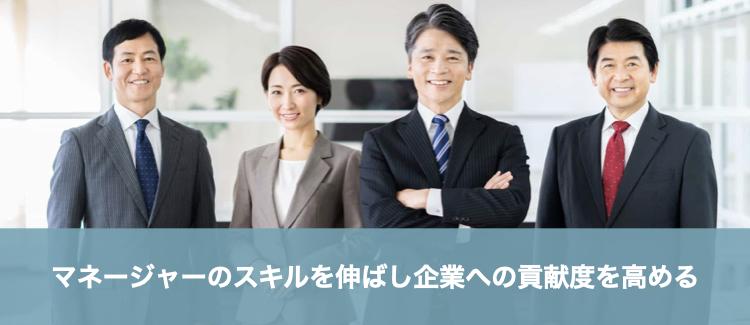 マネージャー研修