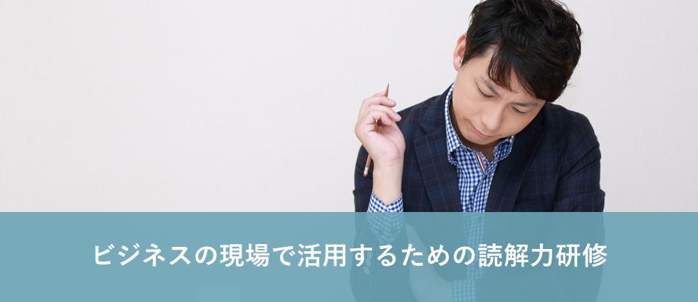 読解力研修