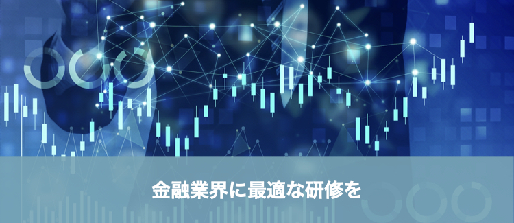 金融業界向け研修