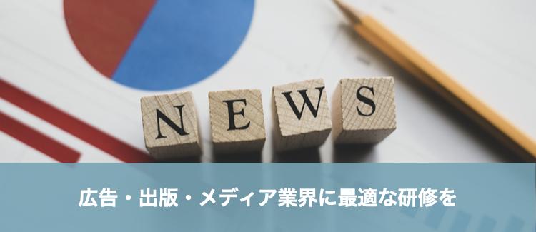広告・出版・メディア業界研修