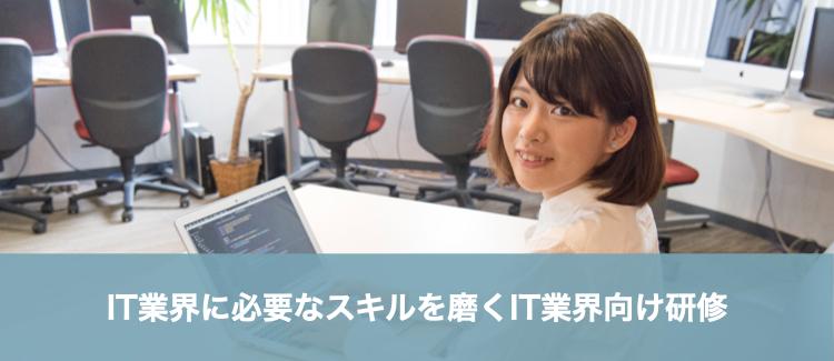 IT業界向け研修