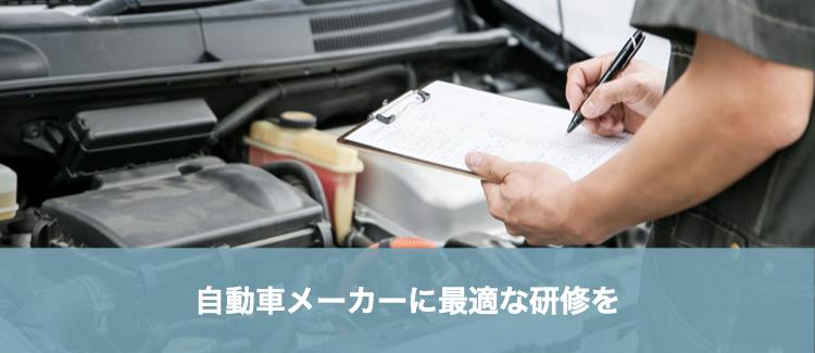 自動車メーカー向け研修