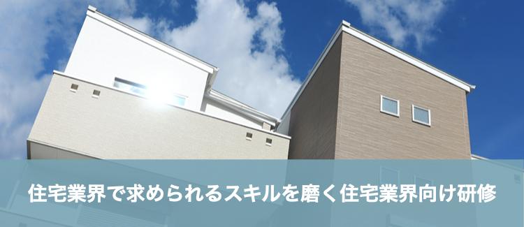 住宅業界向け研修