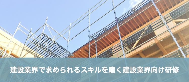 建設業界向け研修