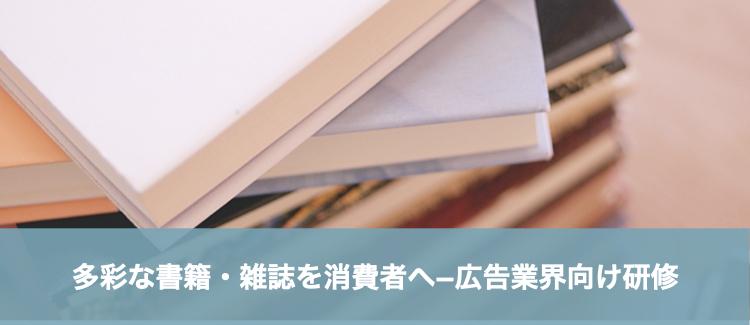 出版印刷業界向け研修