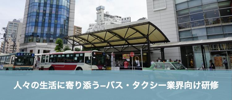 バス・タクシー業界向け研修
