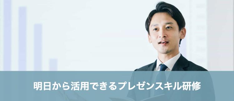 プレゼンテーションスキル研修