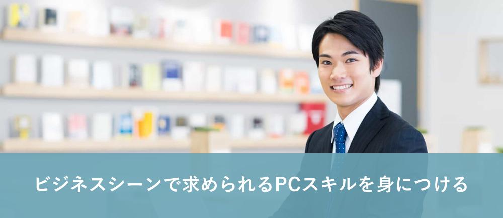 パソコンスキル研修