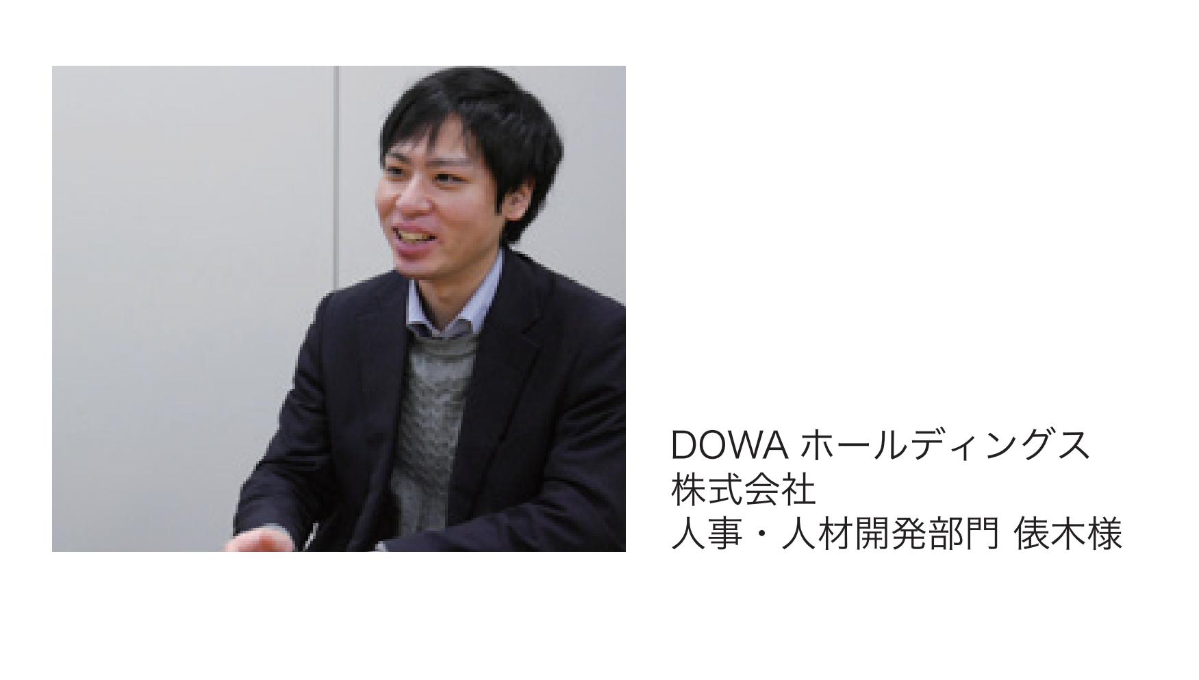 DOWA ホールディングス <br />株式会社人事・人材開発部門 俵木様