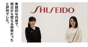 資生堂ジャパン株式会社