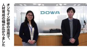 DOWAホールディングス株式会社様